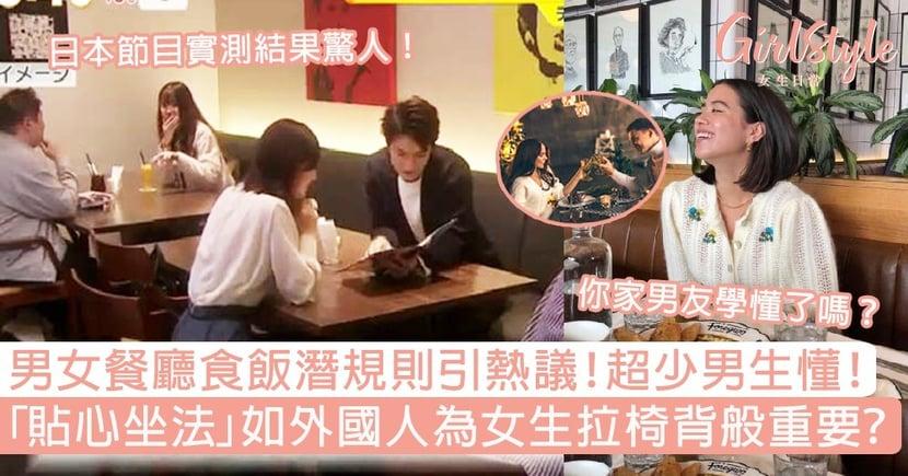 男女餐廳食飯潛規則引熱議,超少男生懂!「貼心坐法」如外國人為女生拉椅背般重要?