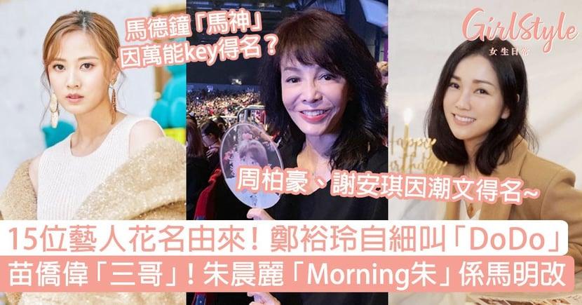 15位香港藝人花名由來!鄭裕玲「DoDo」、苗僑偉「三哥」、朱晨麗「Morning朱」!