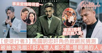 【使徒行者3】馬國明忠奸角色掀網民猜測!被抽水洗版:「好人壞人都不是,是靚湯的人!」