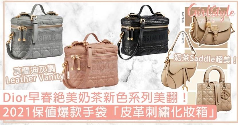 2021必入Dior全新保值款「皮革化妝箱手袋」!絕美奶茶新色Saddle、Bobby Bag登場~