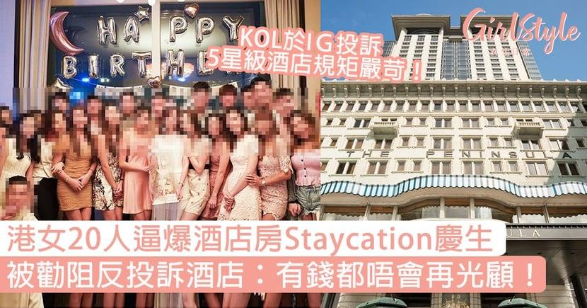 20人酒店Staycation慶生!被勸阻反不滿酒店安排:有錢都不會再光顧!