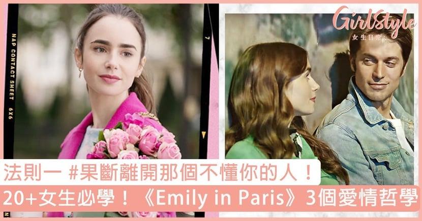 【Emily in Paris】20+女生必懂3個#Emily Inspired愛情哲學:果斷離開不懂你的人!