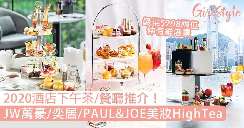 2020酒店下午茶/餐廳推介! JW萬豪/奕居/雪花秀/PAUL & JOE美妝HighTea