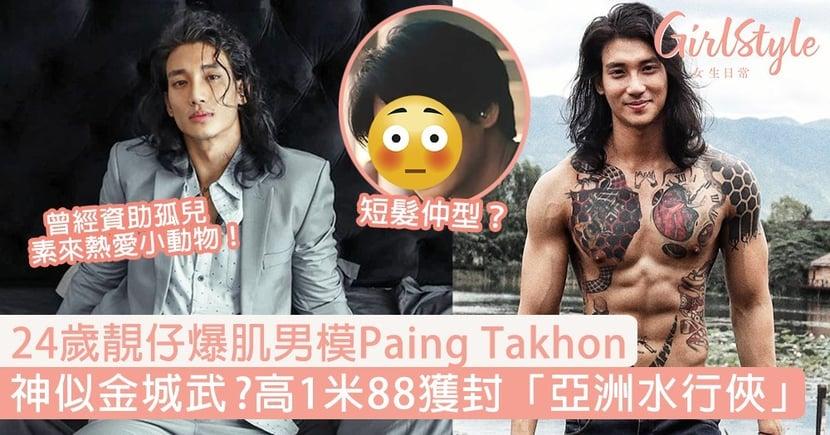 【亞洲水行俠】24歲靚仔爆肌男模Paing Takhon爆紅!高1米88,神似金城武?