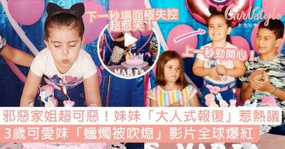 3歲可愛妹「蠟燭被吹熄」片段全球瘋傳!「超狠大人式報復」惹熱議:唔好得罪女人!