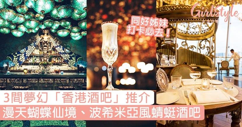 3間夢幻香港酒吧!打卡必去漫天蝴蝶仙境、波希米亞風蜻蜓酒吧!