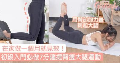 在家做一個月就見效!初級入門必做7分鐘提臀瘦大腿運動