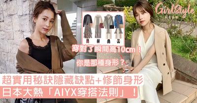 日本大熱「AIYX穿搭法則」!超實用秘訣隱藏缺點+修飾身形,穿對了瞬間高10cm!
