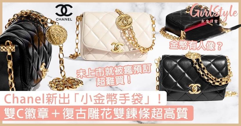 【Chanel手袋】最新「小金幣手袋」!雙C徽章+雕花雙鍊條超高質,未上市就被瘋預訂!