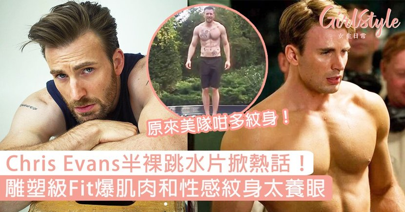 美國隊長Chris Evans跳水片掀熱話!雕塑級Fit爆肌肉和性感紋身太養眼