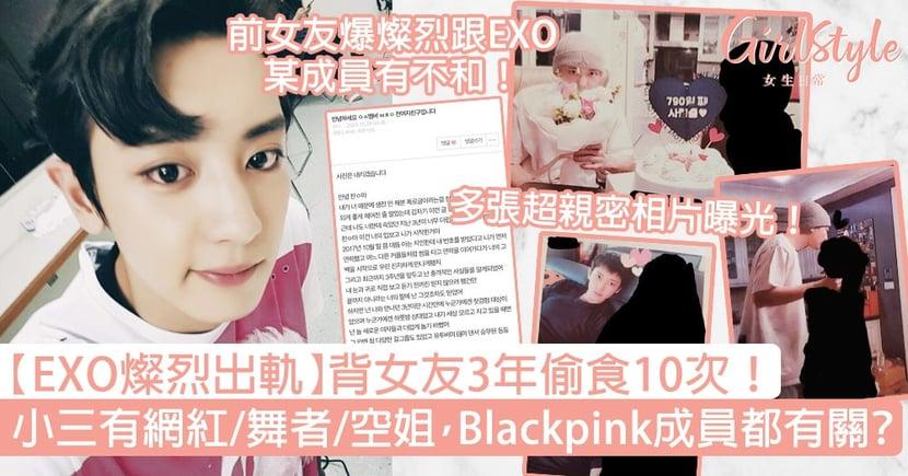 【EXO燦烈出軌】背女友3年偷食10次!小三有網紅、舞者、空姐,Blackpink成員都有關?