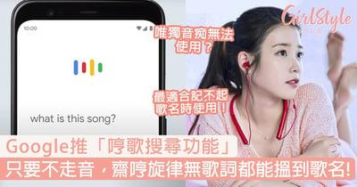 Google推「哼歌搜尋功能」!一時聽歌醒唔起歌名,齋哼無歌詞都能搵到!