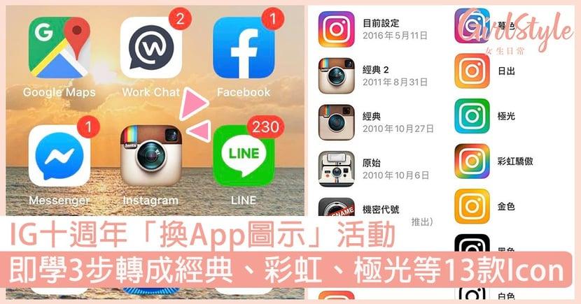 IG十週年「換App圖示」活動!即學3步轉成經典、彩虹、極光等13款Icon!