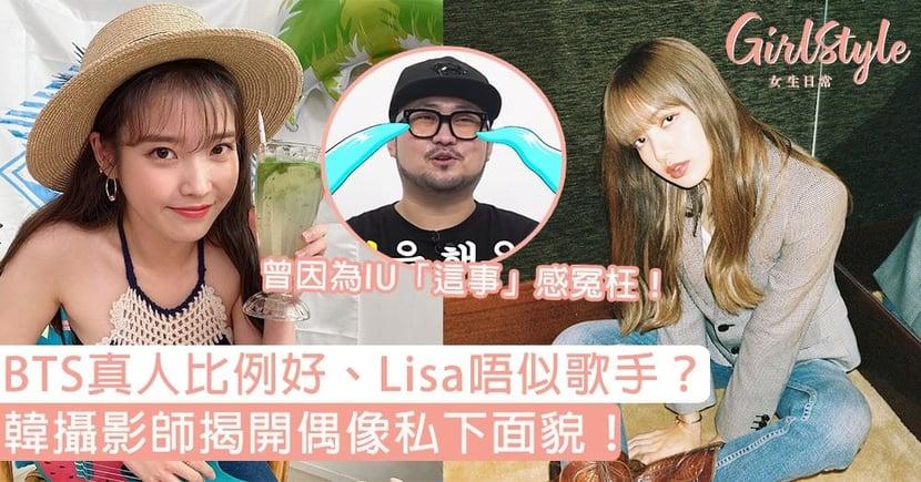 韓攝影師揭開偶像私下面貌!BTS真人比例好、Lisa唔似歌手?曾因為IU「這事」感冤枉!