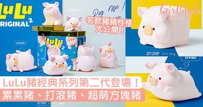 LuLu豬經典系列第二代登場!累累豬、打滾豬,仲有超可愛方塊罐頭豬!