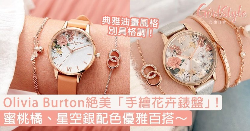 Olivia Burton絕美「手繪花卉手錶」!蜜桃橘、星空銀配色優雅百搭~