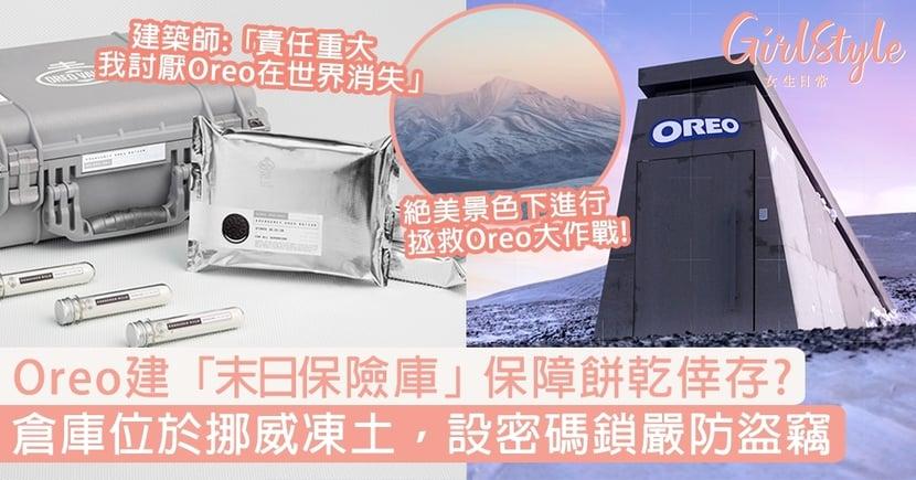 Oreo建「保險庫」以保人類在世界末日都食到?位於挪威凍土,設密碼鎖防盜竊!