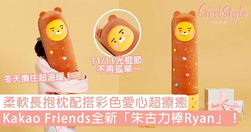 Kakao Friends全新「朱古力棒Ryan」超療癒!11/11光棍節不再孤單~