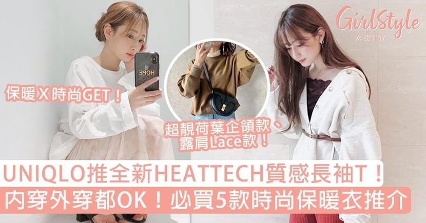 UNIQLO推全新HEATTECH質感長袖T!日妞推介5款時尚保暖衣,「這樣」搭超好看!