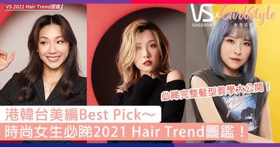 【港韓台美編Best Pick】時尚女生必睇2021 VS X Girlstyle Hair Trend圖鑑~完整髮型教學大公開!