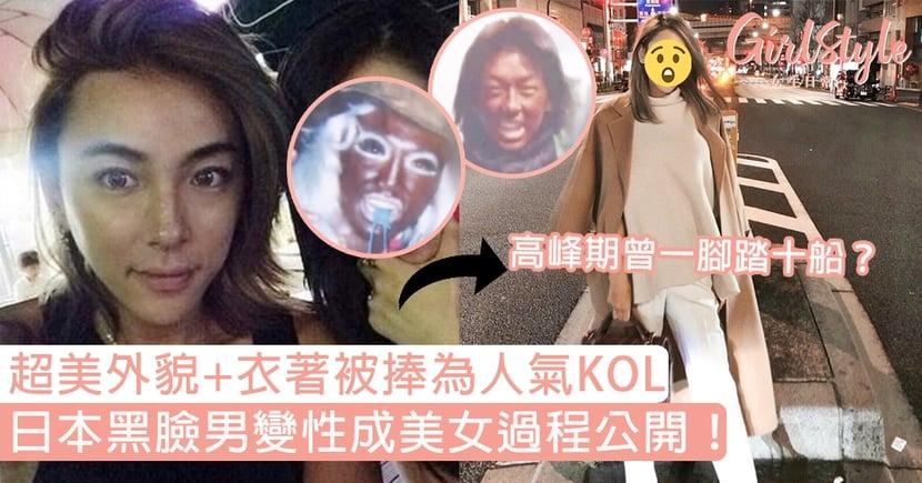 日本黑臉男變性成美女過程公開!超美外貌+衣著被捧為人氣KOL,高峰期曾一腳踏十船?