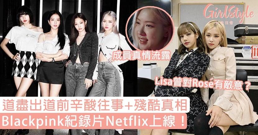 Blackpink紀錄片Netflix上線!道盡出道前辛酸往事+殘酷真相, Lisa曾對Rosé有敵意?