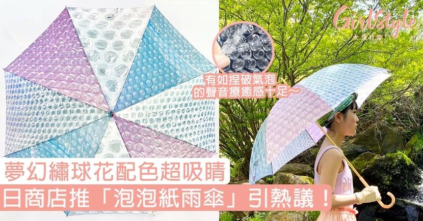 日商店推「泡泡紙雨傘」引熱議!夢幻繡球花配色超吸睛,有如捏破氣泡的聲音療癒感十足~