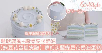 【蝶豆花蛋糕食譜】夢幻淡藍蝶豆花奶油蛋糕!鬆軟戚風+綿滑夾心奶油,媲美網紅蛋糕店!