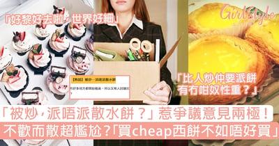 「被炒,派唔派散水餅?」惹爭議!不歡而散超尷尬?「買cheap西餅不如唔好買!」