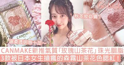 CANMAKE新推氣質「玫瑰山茶花」珠光胭脂!3款被日本女生搶瘋的森霧山茶花色腮紅~