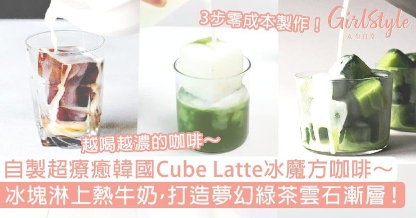 自製超療癒韓國Cube Latte冰魔方咖啡~冰塊淋上熱牛奶,打造夢幻綠茶雲石漸層!