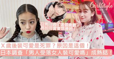 日本調查「男人受落女人裝可愛嗎」成熱話!X歲後裝可愛是死罪?原因是這個!