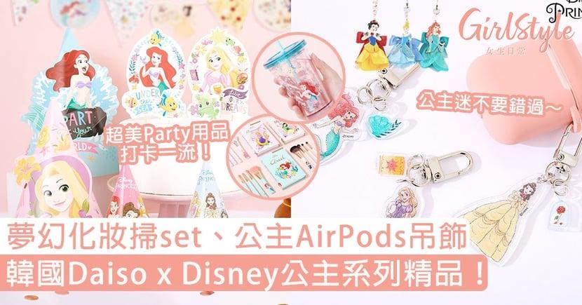 韓國Daiso x Disney公主系列精品!夢幻化妝掃set、AirPods吊飾,超美Party用品打卡一流!