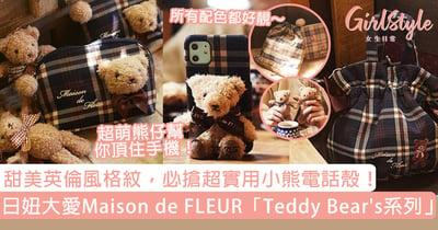 日妞大愛Maison de FLEUR「Teddy Bear's系列」!甜美英倫風格紋,必搶超實用小熊電話殼!