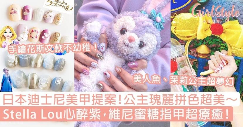 日本迪士尼美甲提案,公主瑰麗拼色超美!Stella Lou心醉紫、維尼蜜糖指甲超療癒~