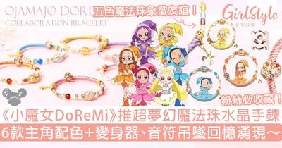 《小魔女DoReMi》推超夢幻魔法珠水晶手鍊!6款主角配色+變身器、音符吊墜回憶湧現~