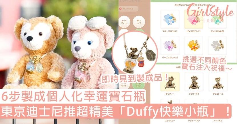 東京迪士尼推超精美「Duffy快樂小瓶」!6步製成個人化幸運寶石瓶,挑選不同顏色寶石注入祝福~