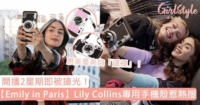 【Emily in Paris】Lily Collins專用手機殼惹熱搜!開播2星期即被搶光,原來是來自「這裡」!