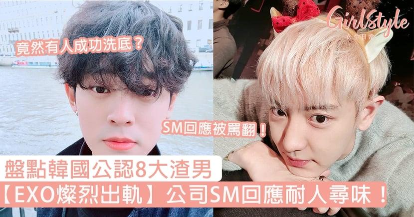 【EXO燦烈出軌】公司SM回應耐人尋味!盤點韓國公認8大賤男,竟然有人成功洗底?