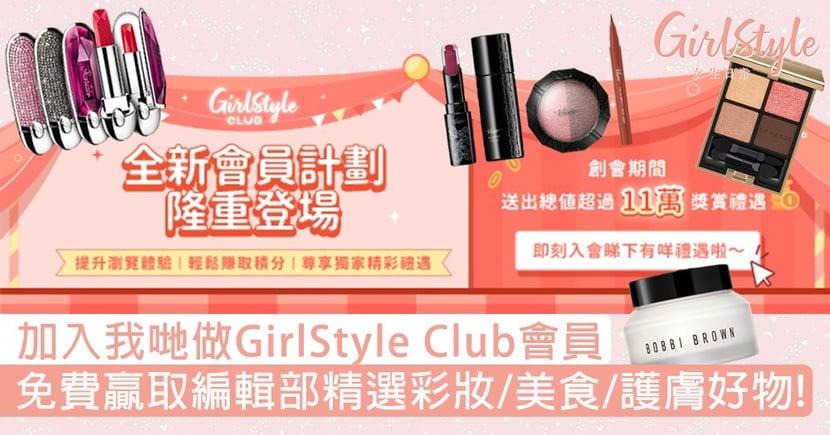 GirlStyle Club正式上線!3步輕鬆做會員 免費贏取編輯部精選彩妝/美食/護膚好物!