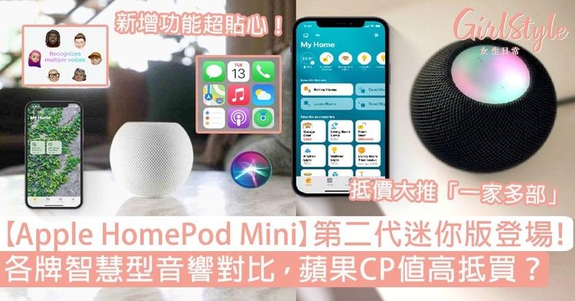 【Apple HomePod Mini】第二代迷你版登場!各牌智慧型音響對比,蘋果CP值高抵買?