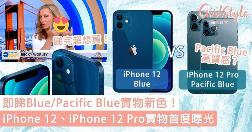 【iPhone 12新色】iPhone 12系列實物首度曝光!即睇質感Pacific Blue/Blue新色