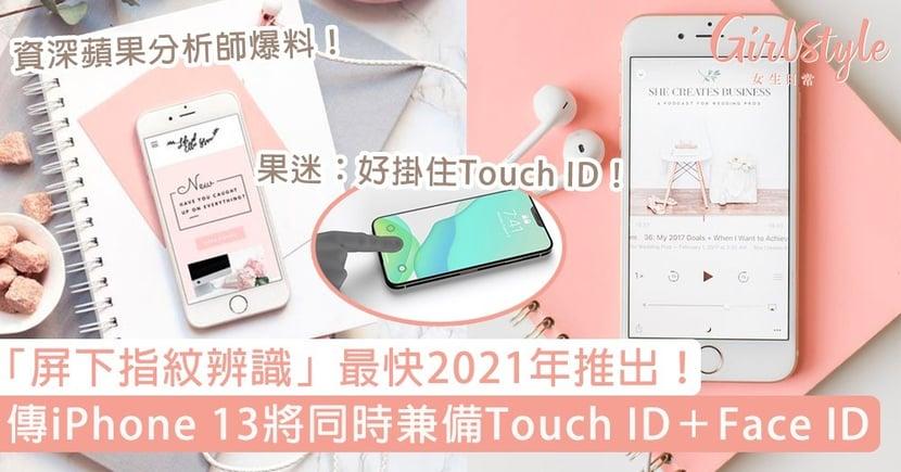 傳iPhone 13將同時兼備Touch ID+Face ID!最快2021年推出,果迷:好掛住Touch ID