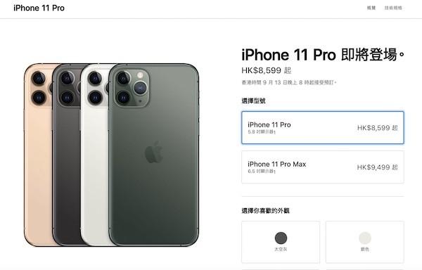【iPhone 11/XR減價】當然,隨著iPhone 12系列的誕生,iPhone 11/XR似乎也出現了減價潮,而iPhone 11 Pro以及 iPhone 11 Pro Max因為 iPhone 12 系列的推出而下架。