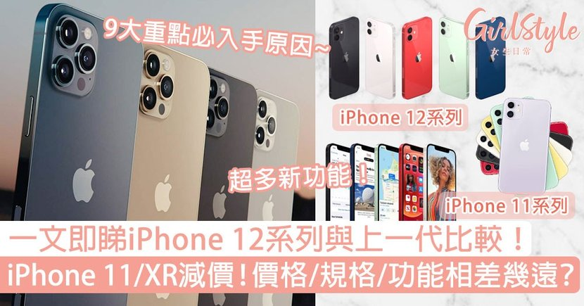 【iPhone 12 mini/pro/pro max】一文即睇與iPhone11比較,價格/規格/功能相差幾遠?