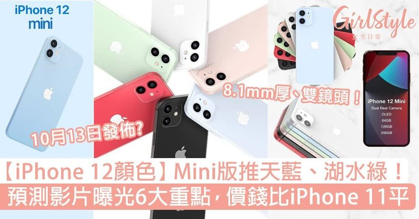 【iPhone 12顏色】Mini版價錢比iPhone 11平!推天藍、湖水綠,預測影片曝光6重點!