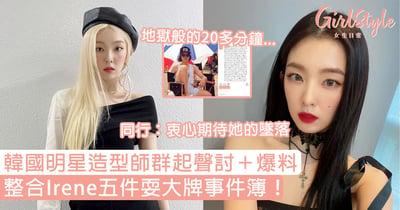 整合Irene五件耍大牌事件簿!韓國明星造型師群起聲討+爆料:衷心期待她的墜落