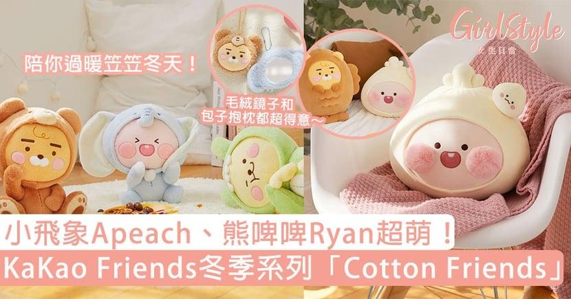 KaKao Friends冬季系列「Cotton Friends」!小飛象Apeach、熊啤啤Ryan超萌,陪你過暖笠笠冬天!