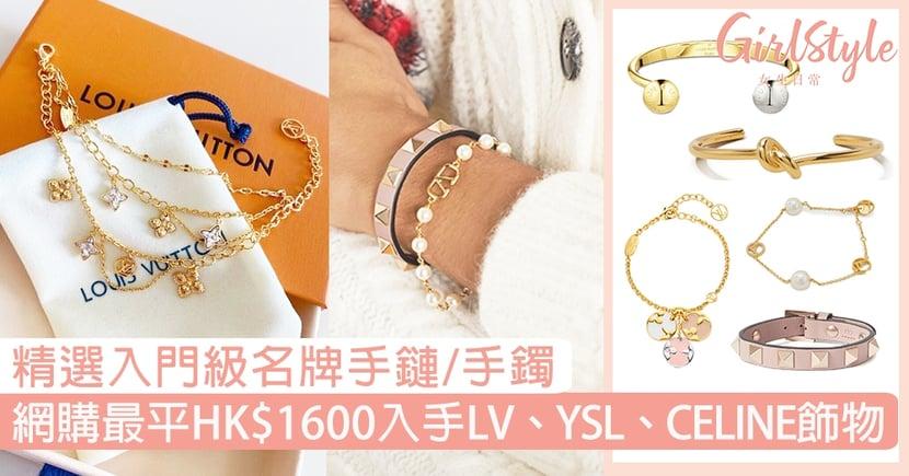 【名牌飾物】 網購入門級名牌手鏈/手鐲!最平HK$1600買LV、YSL、CELINE飾物