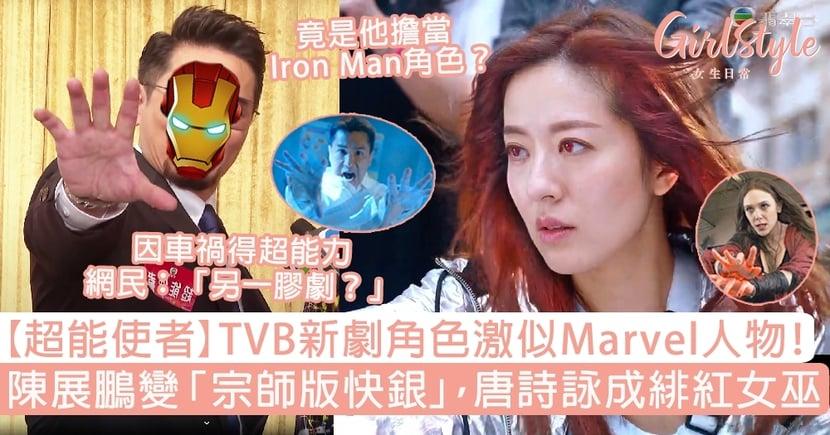 【超能使者】TVB新劇角色激似Marvel人物!陳展鵬變「宗師版快銀」,唐詩詠成緋紅女巫?